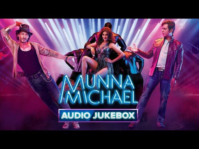 Munna Michael - Audio Jukebox | Tiger Shroff, Nawazuddin Siddiqui Nidhhi Agerwal