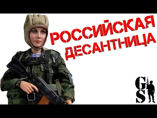 Коллекционная фигурка российской десантницы 1/6 RUSSIAN AIRBORNE TROOPS NATALIE (78035) от DAMTOYS