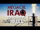 Большая нефть Ирака 1 серия
