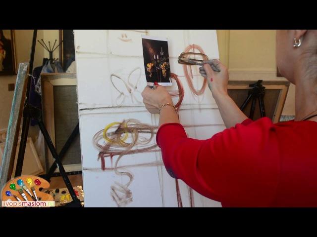 Часть 1. Основы написания натюрморта. Перенос изображения на холст. Ольга Базанова