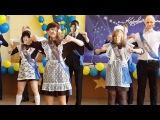 Выпускной Танец учителям