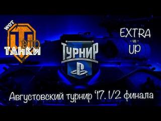 EXTRA - UP. 1/2. Августовский турнир '17 PS4 // WOT это танки [World of Tanks XBOX/Console]