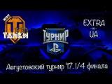 EXTRA - UA. 1/4. Августовский турнир '17 PS4 // WOT это танки [World of Tanks XBOX/Console]