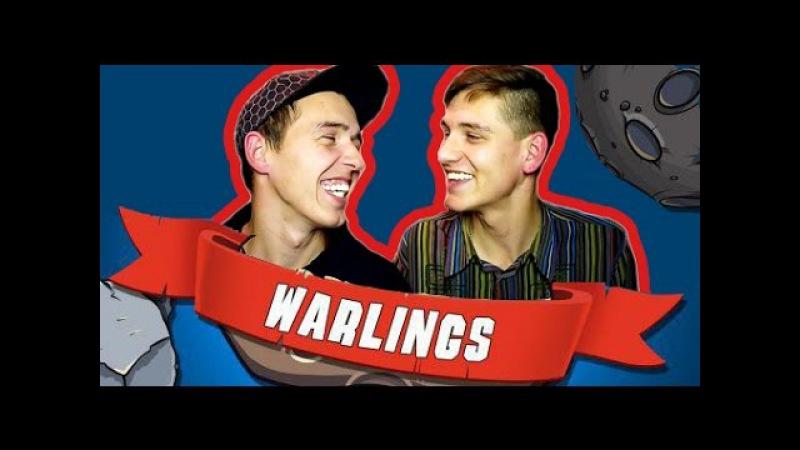 Warlings играем по блюбтику
