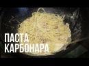 Простой рецепт пасты карбонары в казане
