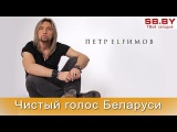 Петр Елфимов - чистый голос Беларуси