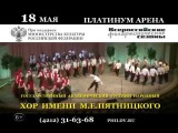 ГОСУДАРСТВЕННЫЙ  АКАДЕМИЧЕСКИЙ  РУССКИЙ  НАРОДНЫЙ  ХОР  ИМЕНИ  М.Е.ПЯТНИЦКОГО 18.05