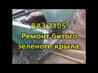 ВАЗ 2105. Ремонт зелёного крыла.