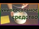 Универсальное чистящее (моющее) средство для ванной и кухни дешево и сердито!