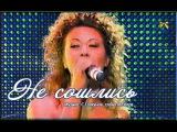 Полина Смолова - Не сошлись (песня года 2005)