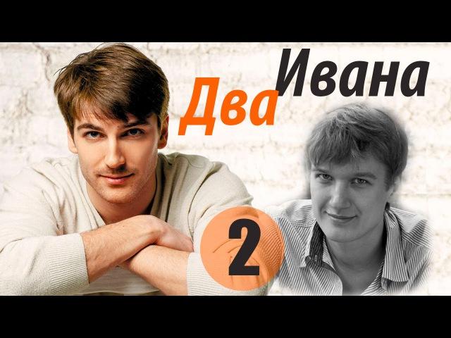 Два Ивана 2 серия