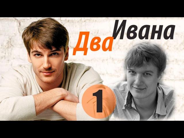 Два Ивана 1 серия