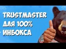 TrustMaster 2.0 Прогрев домена перед Email рассылкой - Шаблон от ZennoBossa на безе ZennoPoster