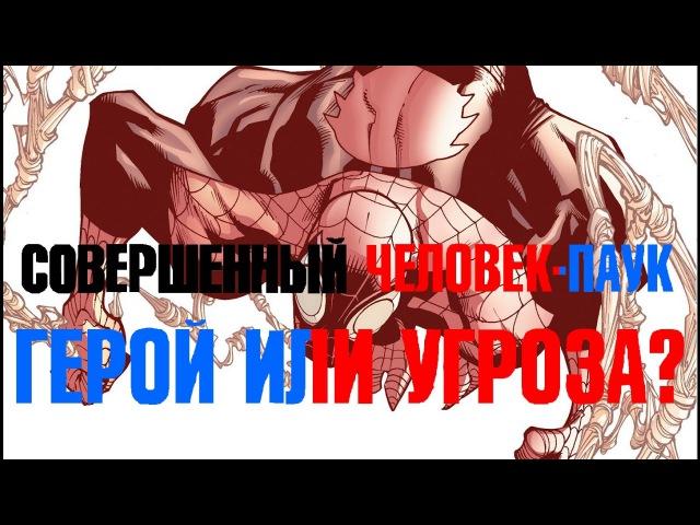 Совершеный Человек Паук [Выпуск 1] -(Attic Comics)