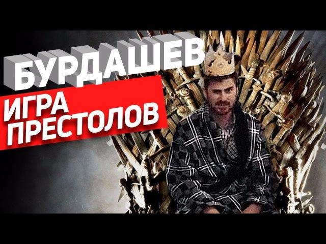 Бурдашев Игра престолов 7 сезон 8 серия