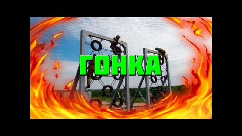 Полоса препятсвий Challenge/Гонка ютуберов