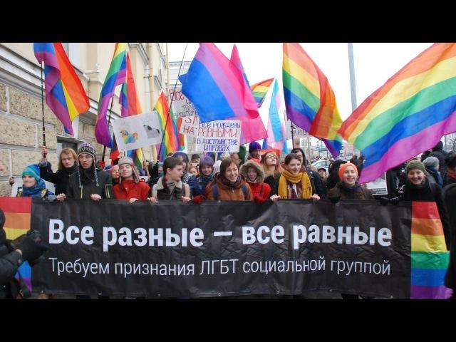 Где начиналось ЛГБТ движение, и где геям безопасно жить