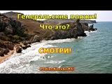 Отдых в Крыму 2014. Генеральские пляжи Азовское море