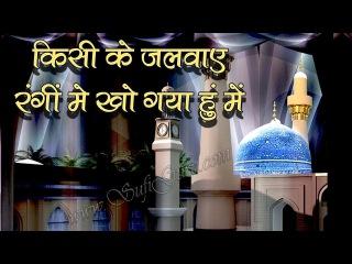 Kisi Ke Jalwa-E-Rangin Main Kho Gaya Hu Main | Exclusive Qawwali