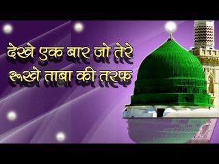 Dekhe Ak Baar Jo Tere Rookhe Taba Ki Taraf | Superhit Qawwali