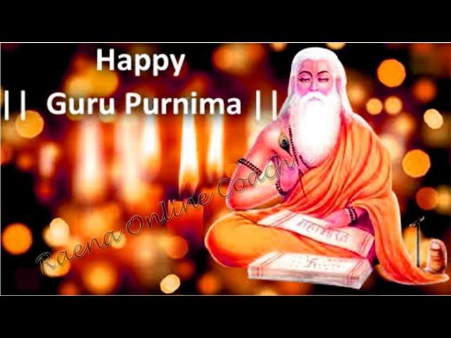 Guru Purnima SMS Greetings   गुरु पूर्णिमा शुभकामना संदेश   Happy Guru Purnima!