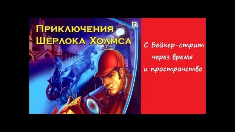 игрофильм Приключения Шерлока Холмса