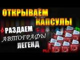 PGL KRAKOW 2017 - РАЗДАЁМ АВТОГРАФЫ ЛЕГЕНД!