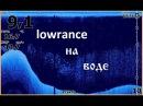 Эхолот lowrance hook 4 настройки и поведение на воде.