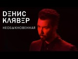 Денис Клявер  Необыкновенная  ПРЕМЬЕРА 2017