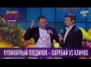 Уебяка с капустой - Кулинарный поединок - Парубий vs Кличко Новый Квартал 95 в Турции
