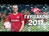 ДЕНИС ГЛУШАКОВ - ЛУЧШИЕ ФИНТЫ И ГОЛЫ 2017