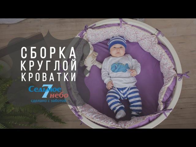 Сборка детской круглой кроватки-трансформер | Седьмое Небо