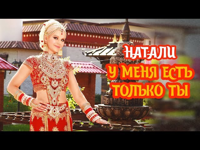 НАТАЛИ - У МЕНЯ ЕСТЬ ТОЛЬКО ТЫ (Премьера клипа, 2017)