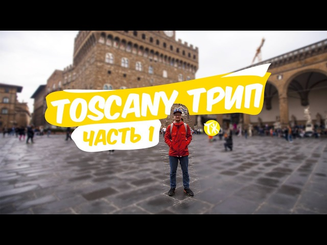 Travel Жажда - Toscany Трип (Часть 1)