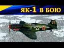 Як-1 в бою / Yak-1 in fight нарезка. Ил 2 Штурмовик Битва за Сталинград. Il2 BoS