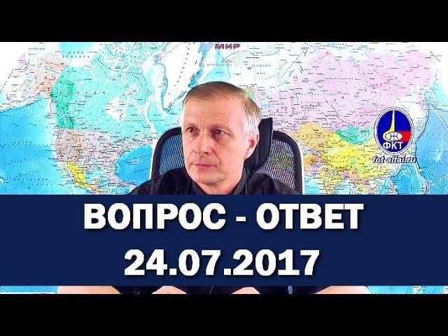 Валерий Пякин: вопрос-ответ 24.07.2017