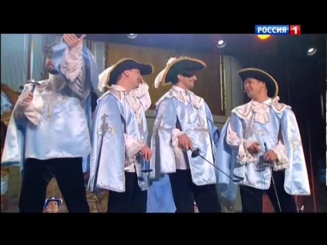 Песня мушкетеров (попурри). А.Гоман, С.Пьеха, Д.Клявер, Д.Колдун
