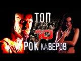 ТОП 10 РОК КАВЕРОВ