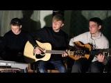 Дмитрий Коломинский, Владислав Кричмарь, Александр Козлов - Ты (Original song)