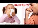 КАШЕЛЬ ЗАМУЧИЛ? Как лечить кашель у ребенка и взрослого? | 6 ЛУЧШИХ НАРОДНЫХ РЕЦЕПТОВ ОТ КАШЛЯ.