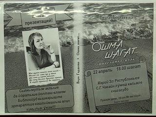 «Марий Эл ТВ» - Йошкар-Ола стала участником общероссийской акции «Библионочь»