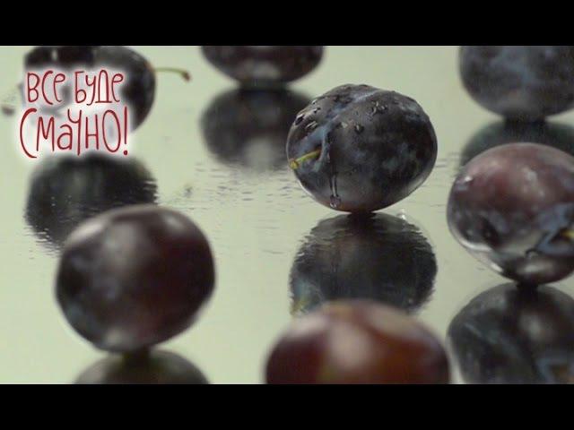 10 блюд из слив. Часть 2 — Все буде смачно. Сезон 4. Выпуск 10 от 25.09.16