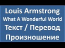 Louis Armstrong What A Wonderful World текст перевод транскрипция