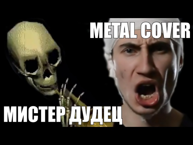 Apomorph - Мистер Дудец (Timmy Trumpet SCNDL Metal Cover)