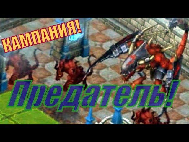 Рыцари: Битва Героев Кампания ► МИССИЯ ПРЕДАТЕЛЬ ► 40