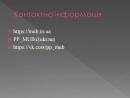 Відеоурок - Основи складання клопотань та заяв