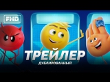 DUB | Трейлер (NEW): «Эмоджи Фильм / The Emoji Movie» 2017