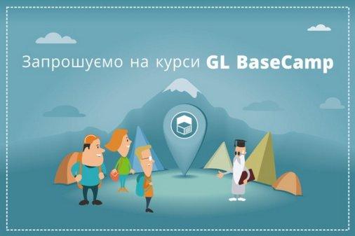 image for Курси C++ від GL BaseCamp у Києві