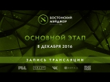 Запись русской трансляции от 8 декабря