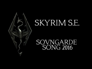 Miracle Of Sound — «Совнгард 2016» (Skyrim SE)